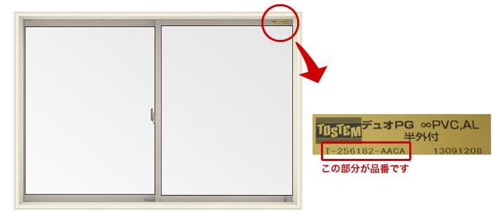 窓サッシの品番の確認方法