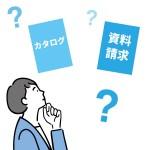 よくある質問「カタログ・資料請求について」